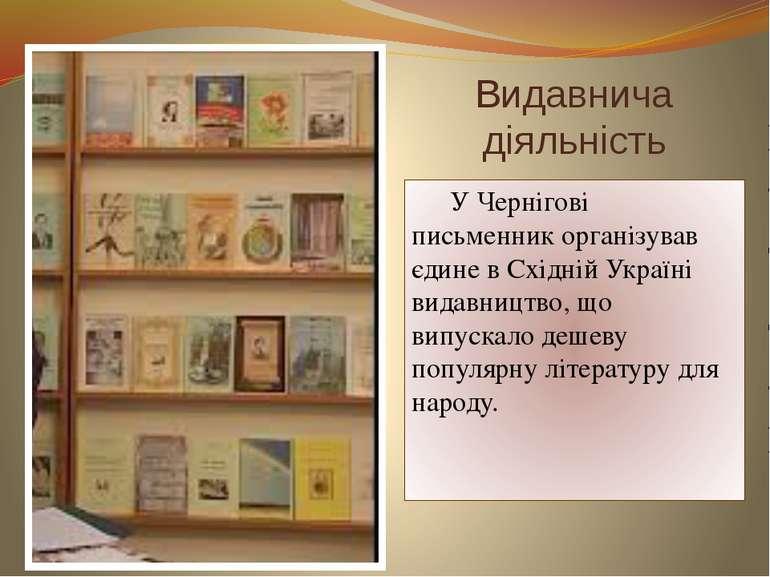 Видавнича діяльність У Чернігові письменник організував єдине в Східній Украї...