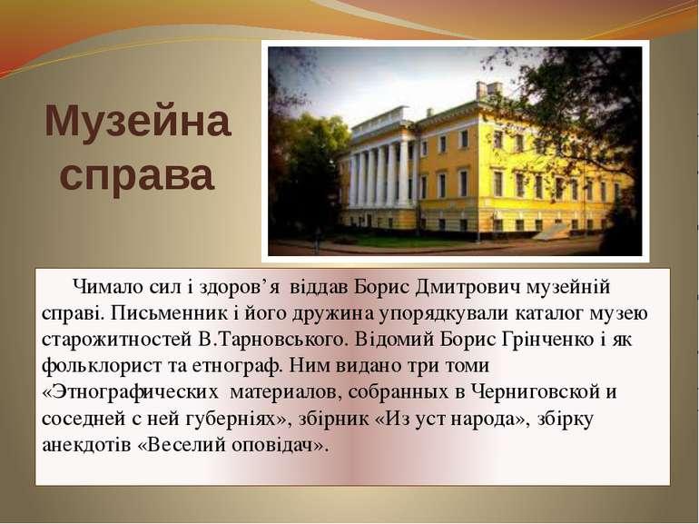 Музейна справа Чимало сил і здоров'я віддав Борис Дмитрович музейній справі. ...