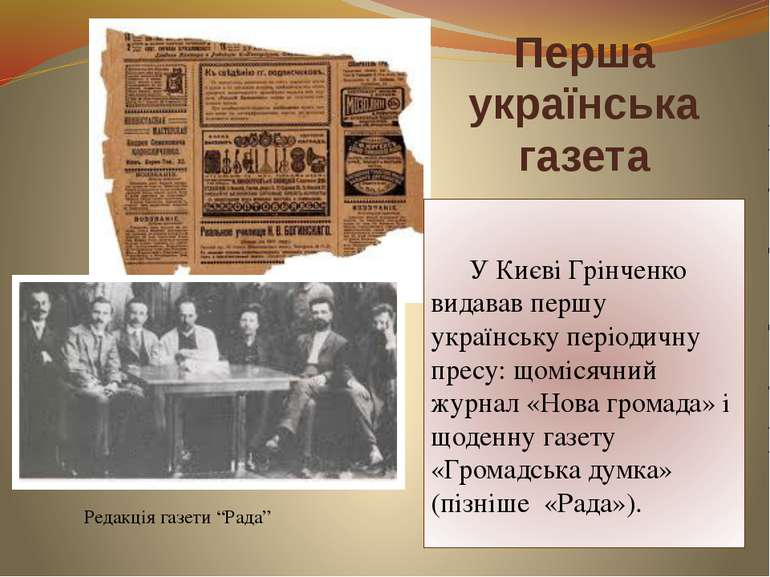 Перша українська газета У Києві Грінченко видавав першу українську періодичну...