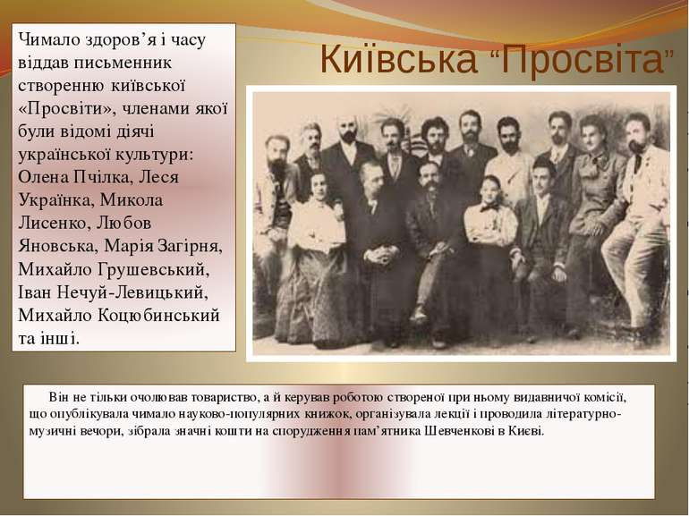 """Київська """"Просвіта"""" Він не тільки очолював товариство, а й керував роботою ст..."""