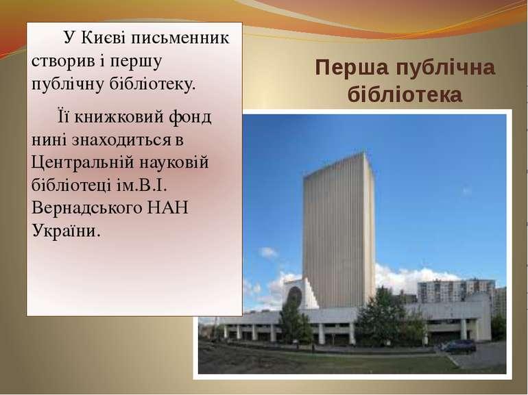 Перша публічна бібліотека У Києві письменник створив і першу публічну бібліот...