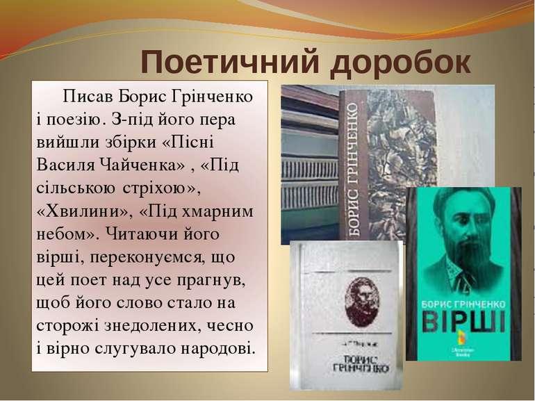 Поетичний доробок Писав Борис Грінченко і поезію. З-під його пера вийшли збір...
