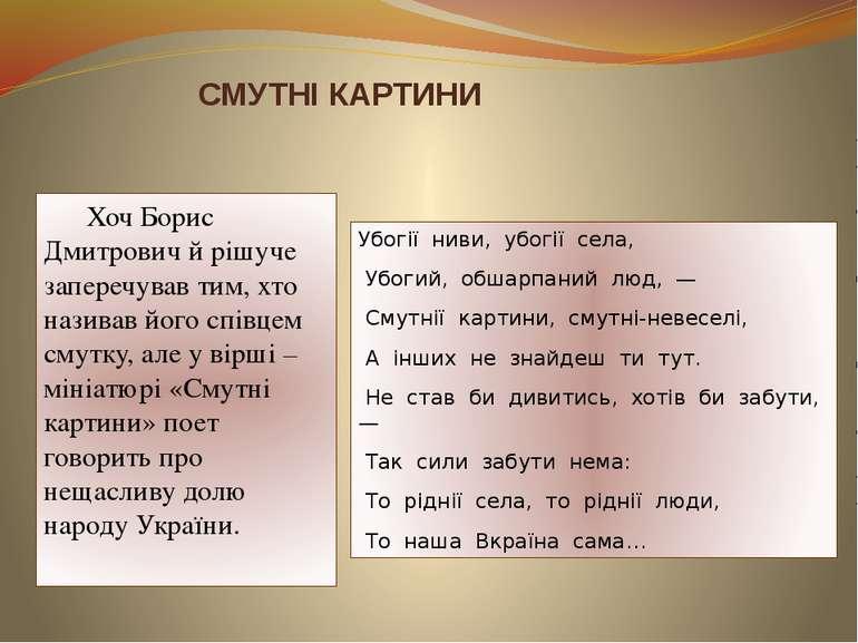 СМУТНІ КАРТИНИ Хоч Борис Дмитрович й рішуче заперечував тим, хто називав його...