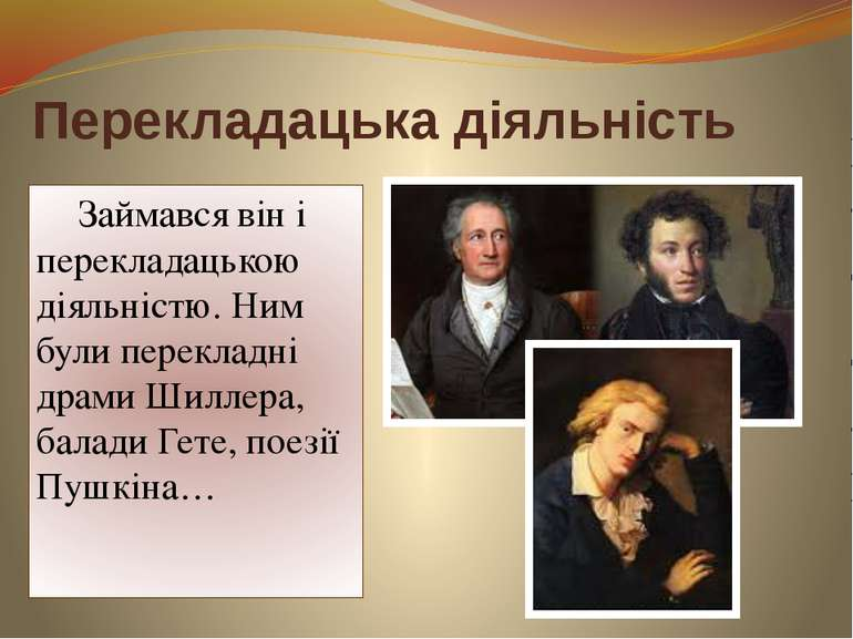 Перекладацька діяльність Займався він і перекладацькою діяльністю. Ним були п...