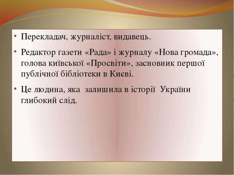 Перекладач, журналіст, видавець. Редактор газети «Рада» і журналу «Нова грома...