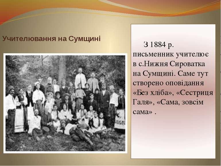 Учителювання на Сумщині З 1884 р. письменник учителює в с.Нижня Сироватка на ...