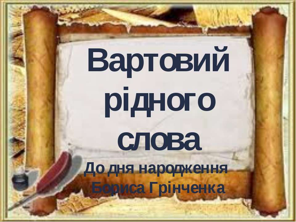 Вартовий рідного слова До дня народження Бориса Грінченка