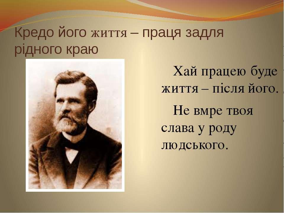 Кредо його життя – праця задля рідного краю Хай працею буде життя – після йог...