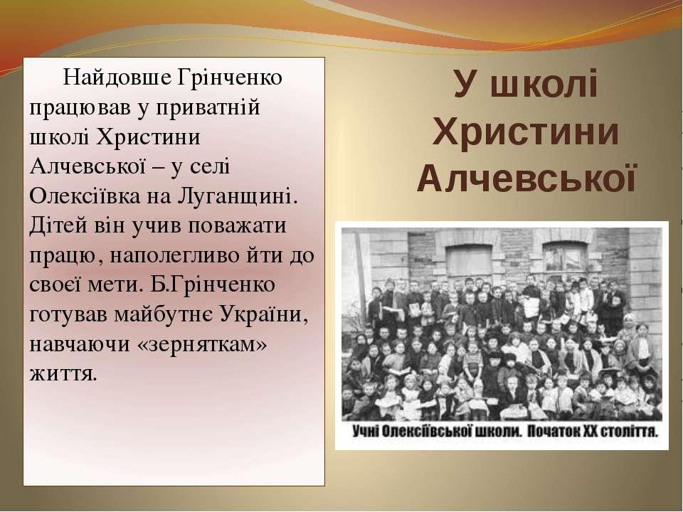 Христя Алчевська Реферат