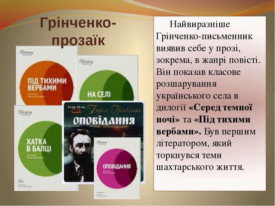 Грінченко-прозаїк Найвиразніше Грінченко-письменник виявив себе у прозі, зокр...