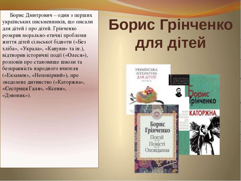 Борис Грінченко для дітей Борис Дмитрович – один з перших українських письмен...