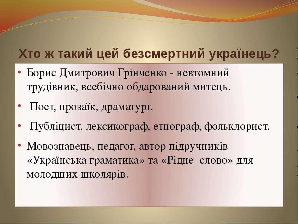 Хто ж такий цей безсмертний українець? Борис Дмитрович Грінченко - невтомний ...