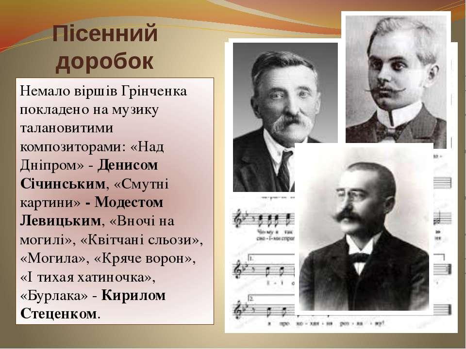 Пісенний доробок Немало віршів Грінченка покладено на музику талановитими ком...