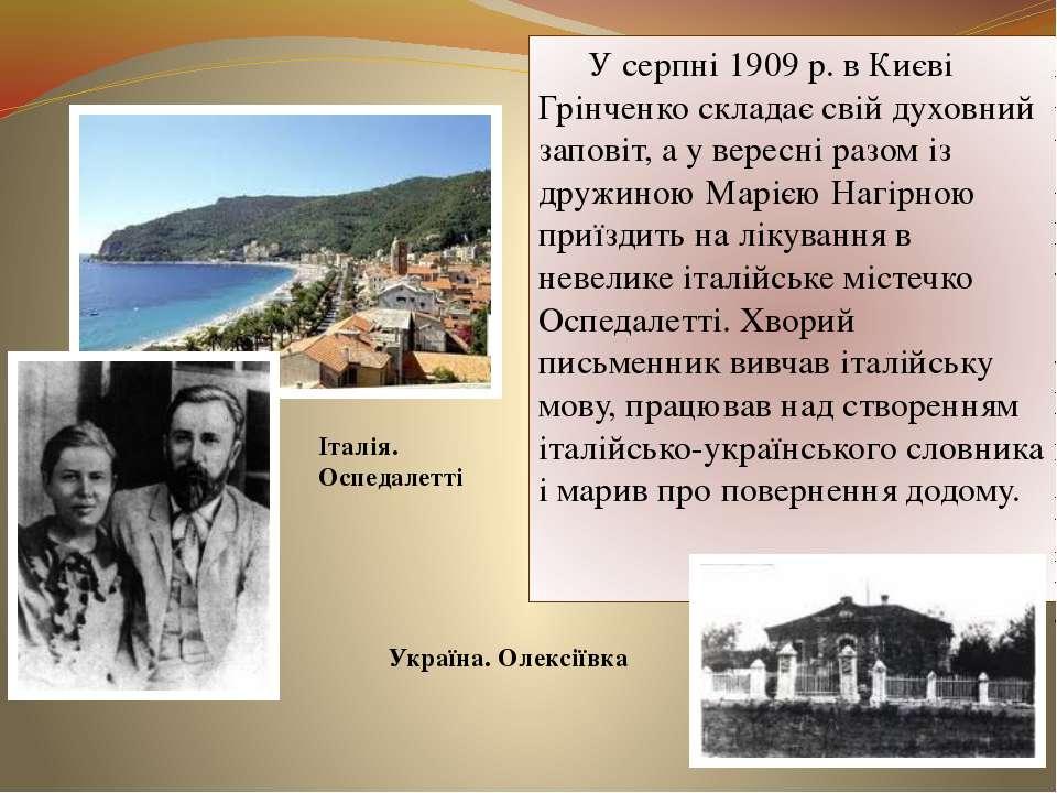 У серпні 1909 р. в Києві Грінченко складає свій духовний заповіт, а у вересні...