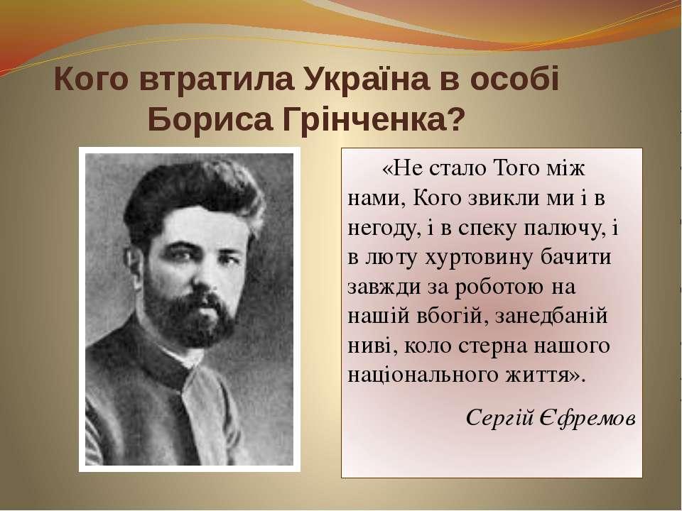 Кого втратила Україна в особі Бориса Грінченка? «Не стало Того між нами, Кого...