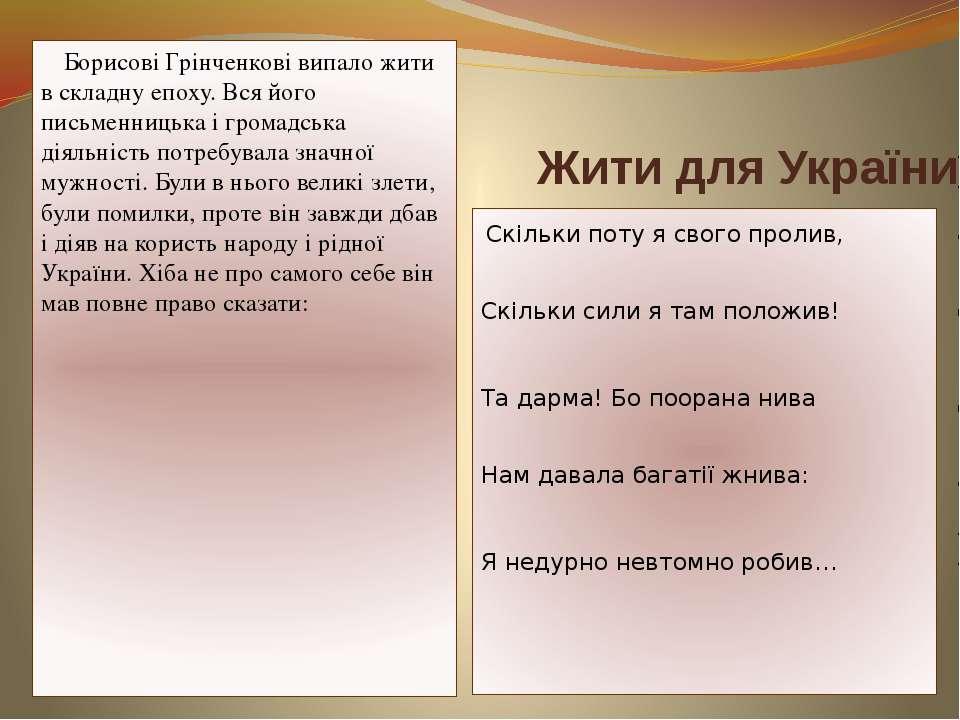 Жити для України Борисові Грінченкові випало жити в складну епоху. Вся його п...