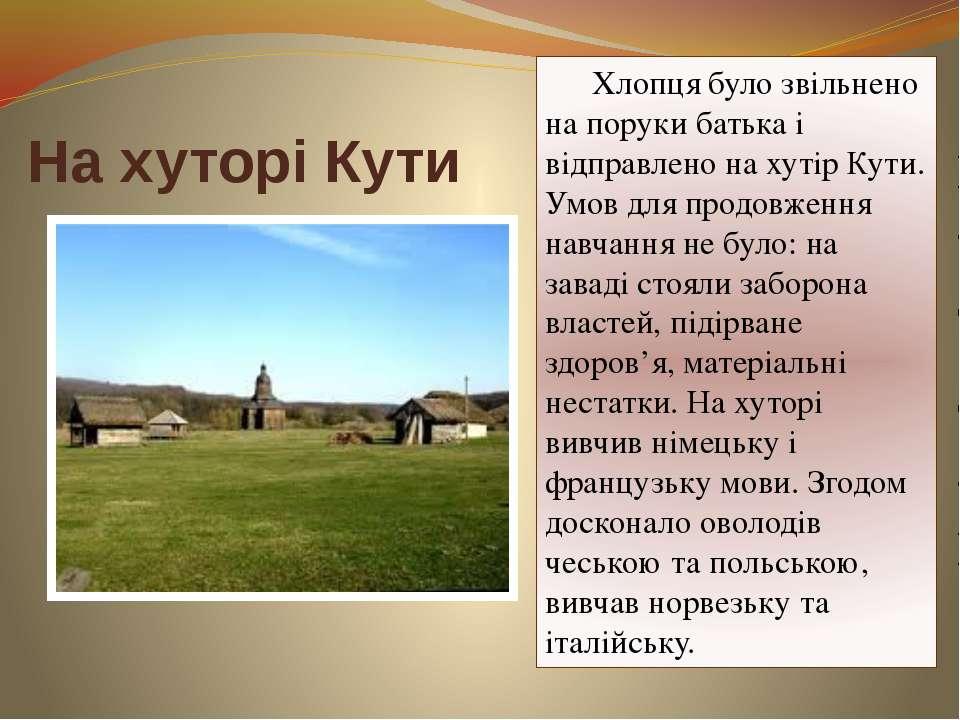 На хуторі Кути Хлопця було звільнено на поруки батька і відправлено на хутір ...