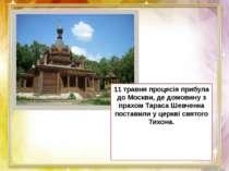 11 травня процесія прибула до Москви, де домовину з прахом Тараса Шевченка по...