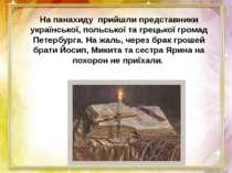 На панахиду прийшли представники української, польської та грецької громад П...