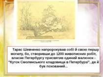 Тарас Шевченко напророкував собі й свою першу могилу, бо, створивши до 1200 ж...