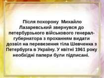 Після похоронуМихайло Лазаревський звернувся до петербурзького військового...