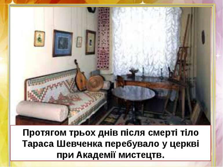 Протягом трьох днів після смерті тіло Тараса Шевченка перебувало у церкві при...