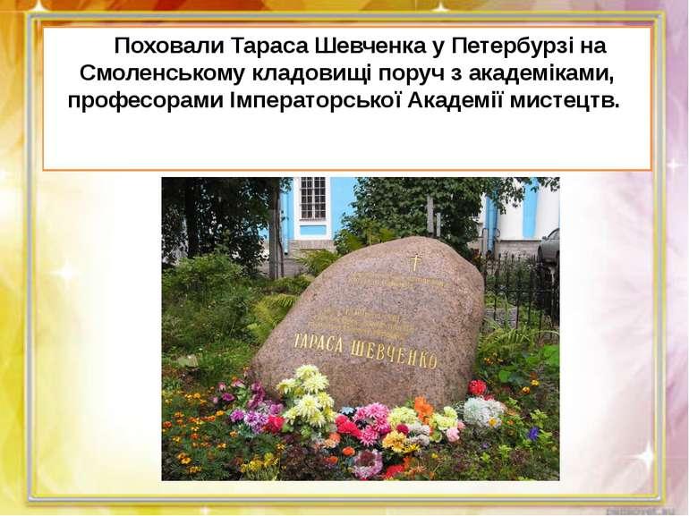 Поховали Тараса Шевченка у Петербурзі на Смоленському кладовищі поруч з акаде...