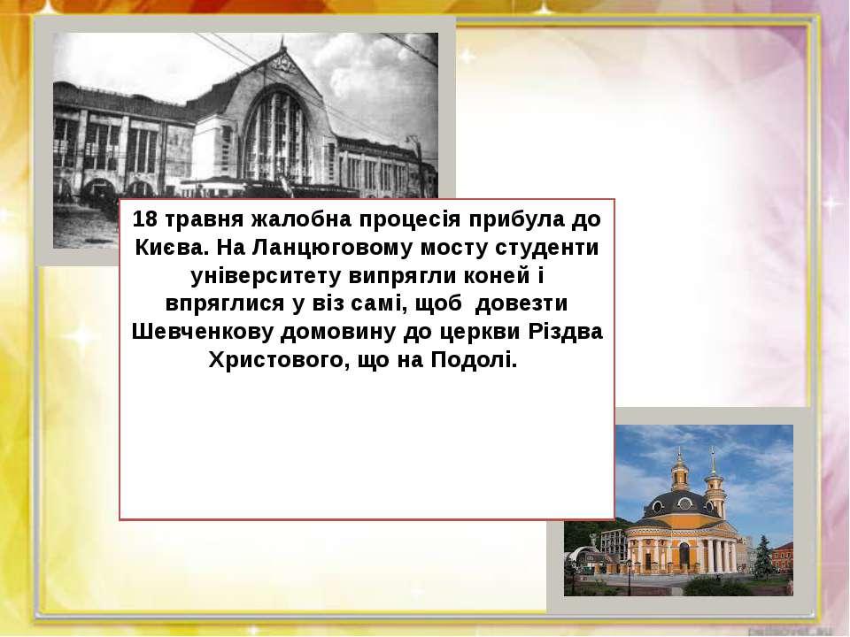 18 травня жалобна процесія прибула до Києва. На Ланцюговому мосту студенти ун...