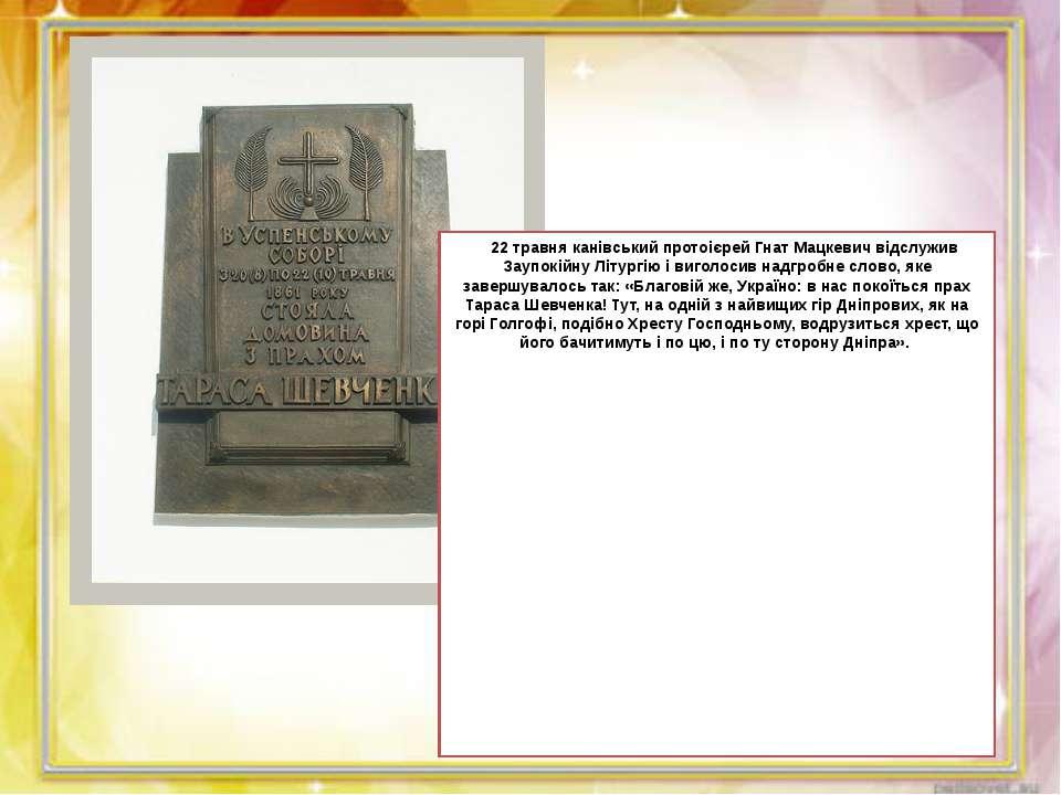 22 травня канівський протоієрей Гнат Мацкевич вiдслужив Заупокiйну Лiтургiю i...