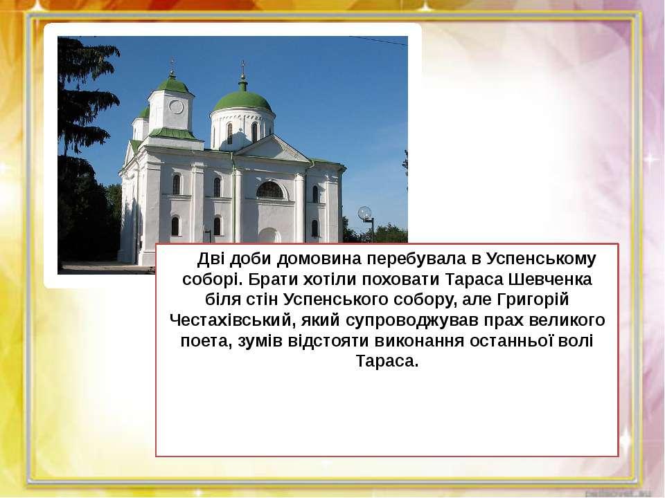 Дві доби домовина перебувала вУспенському соборі. Брати хотіли поховати Тара...