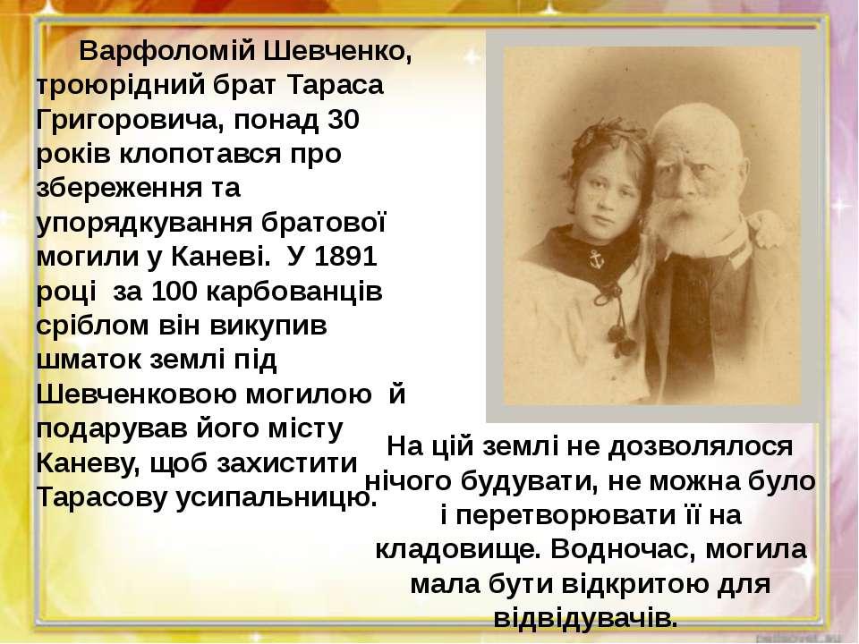 Варфоломій Шевченко, троюрідний брат Тараса Григоровича, понад 30 років клопо...