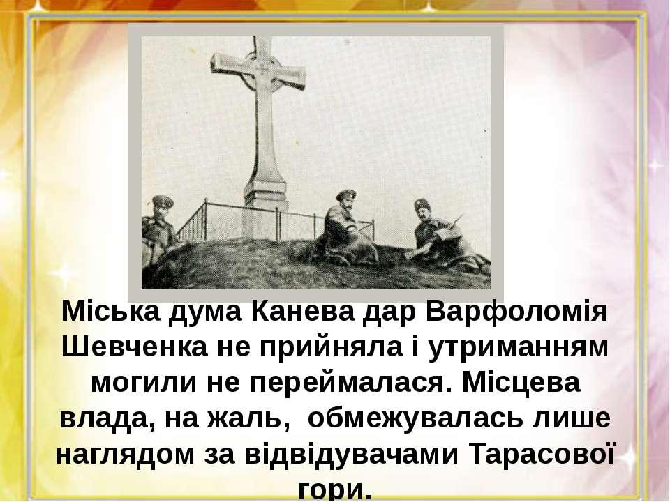 Міська дума Канева дар Варфоломія Шевченка не прийняла і утриманням могили не...