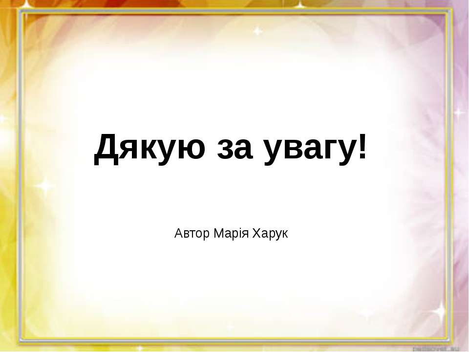 Дякую за увагу! Автор Марія Харук