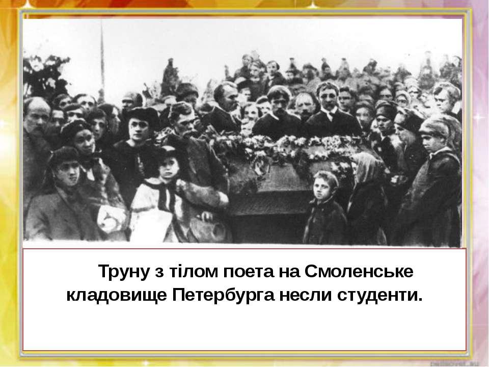 Труну з тілом поета на Смоленське кладовищеПетербурга несли студенти.