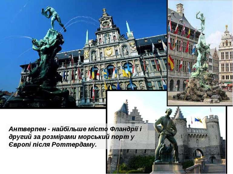 Антверпен - найбільше місто Фландрії і другий за розмірами морський порт у Єв...