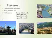 Розселення Густота населення: 100 осіб/км2 Рівень урбанізації -69%. Найбільші...