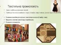Текстильна промисловість Одна з найбільш розвинених галузей. Найбільші тексти...
