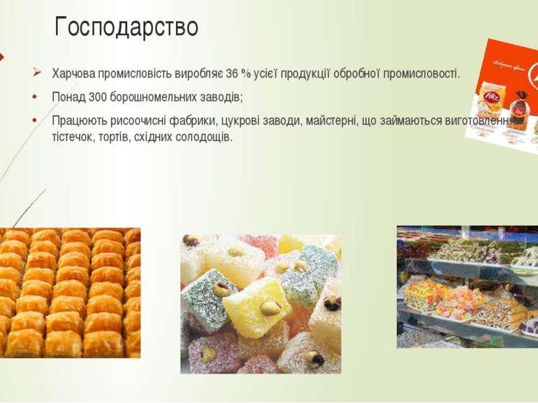 Господарство Харчова промисловість виробляє 36 % усієї продукції обробної про...