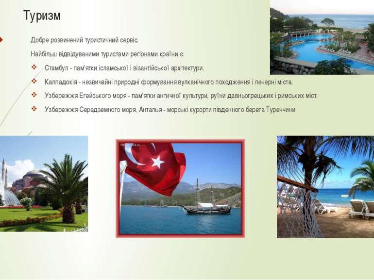 Туризм Добре розвинений туристичний сервіс. Найбільш відвідуваними туристами ...