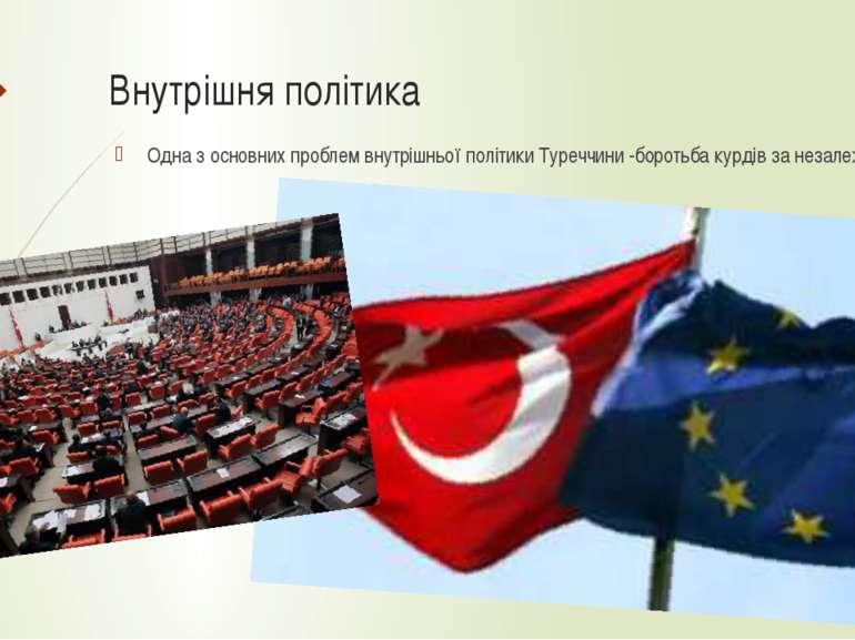 Внутрішня політика Одна з основних проблем внутрішньої політики Туреччини -бо...