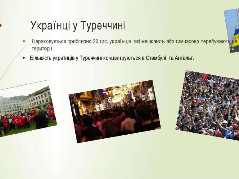 Українці у Туреччині Нараховується приблизно 20 тис. українців, які мешкають ...