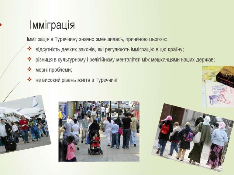 Імміграція Імміграція в Туреччину значно зменшилась, причиною цього є: відсут...