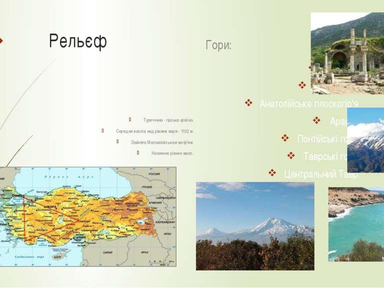 Рельєф Туреччина - гірська країна. Середня висота над рівнем моря - 1132 м. З...