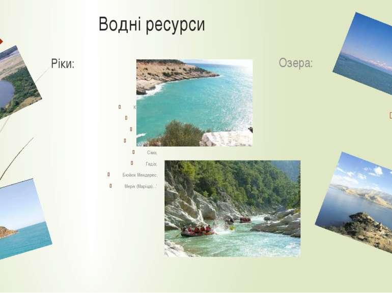 Водні ресурси Кизилирмак; Сакарья; Чорух; Сусурлук; Сіма; Гедіз; Бюйюк Мендер...