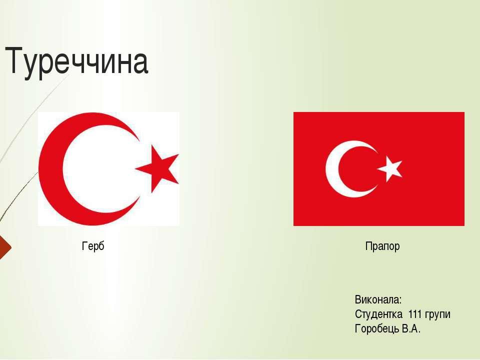 Туреччина Герб Прапор Виконала: Студентка 111 групи Горобець В.А.