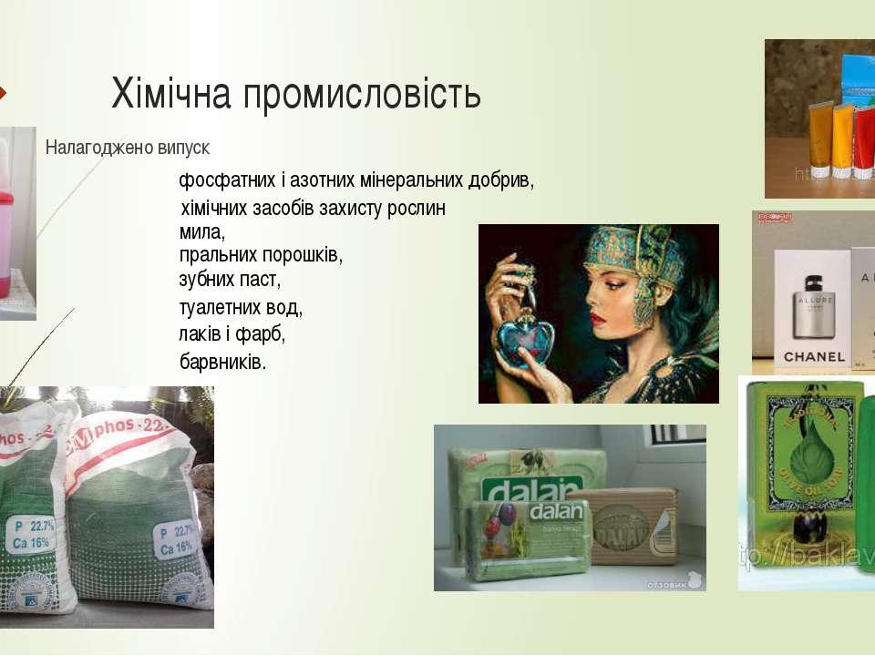 Хімічна промисловість Налагоджено випуск фосфатних і азотних мінеральних добр...