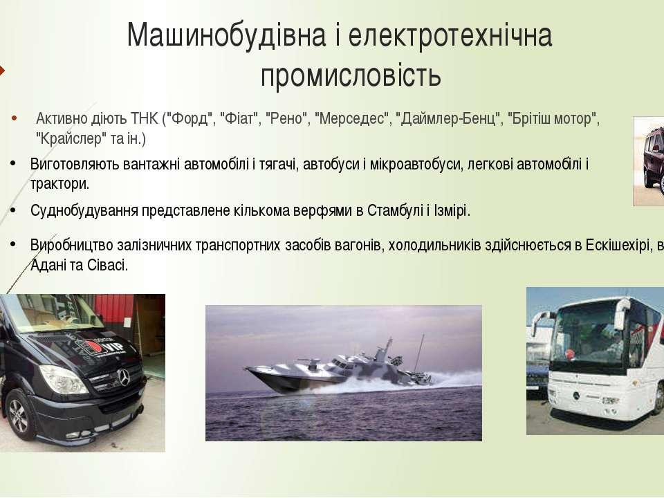 """Машинобудівна і електротехнічна промисловість Активно діють ТНК (""""Форд"""", """"Фіа..."""