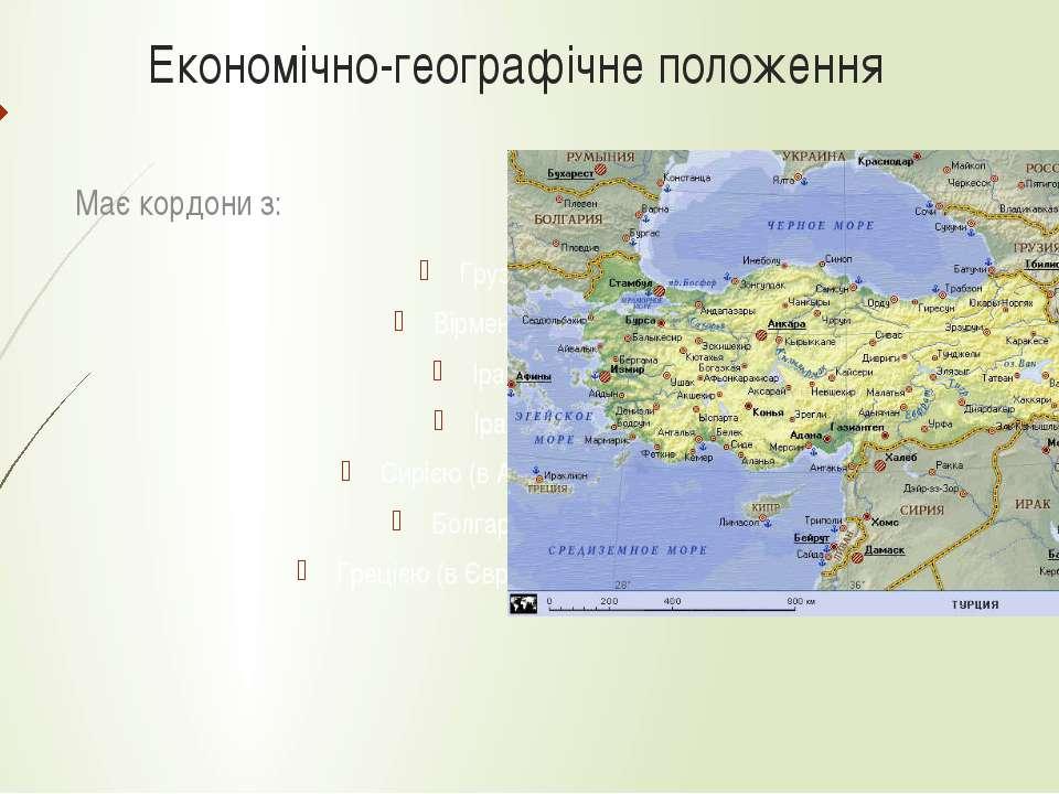 Економічно-географічне положення Має кордони з: Грузією Вірменією Іраном Ірак...