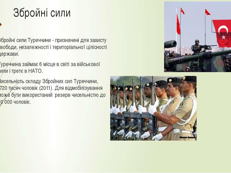 Збройні сили Збройні сили Туреччини - призначені для захисту свободи, незалеж...