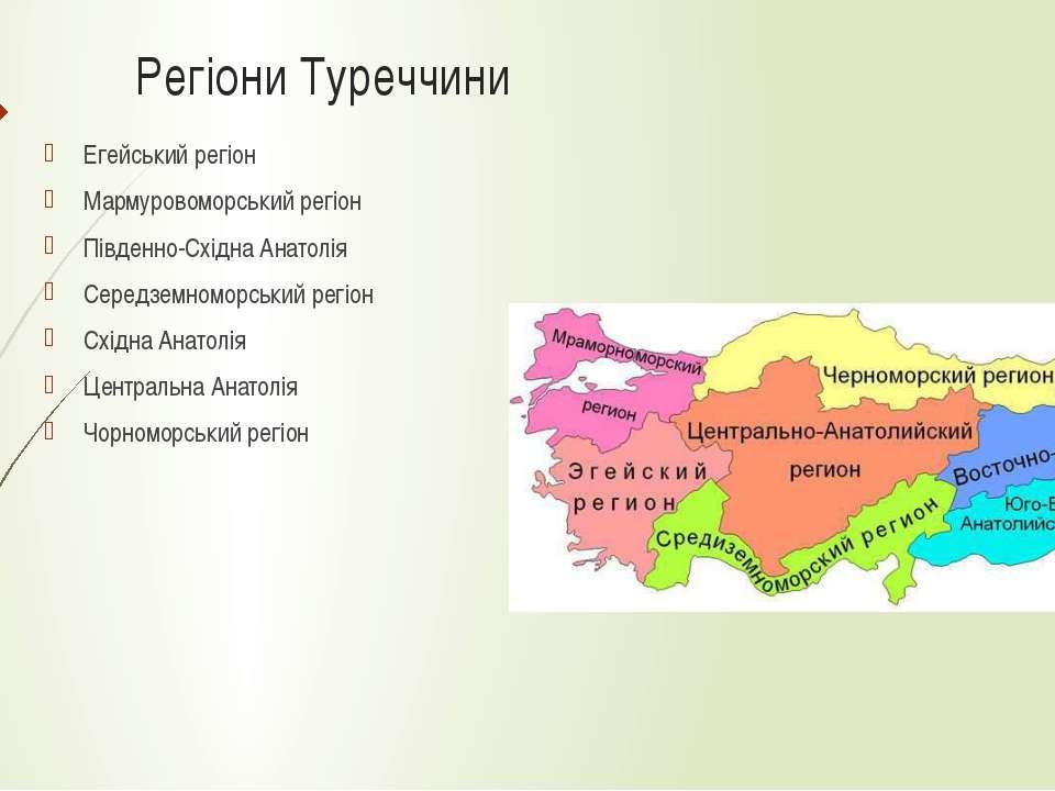 Регіони Туреччини Егейський регіон Мармуровоморський регіон Південно-Східна А...